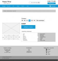 Прототип интернет-магазина (страница товара)