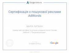 Сертифікат із пошукової реклами AdWords