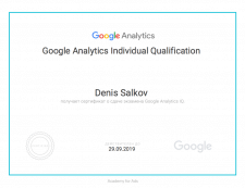 Сертификат специлиста Google Analytics