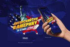Рекламный баннер для туров в Америку