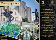 страница презентации административно-торгового к-с