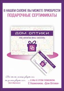 Дизайн-макет информационный лист