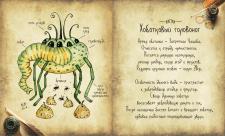 Иллюстрация с персонажем - Хоботковый головоног
