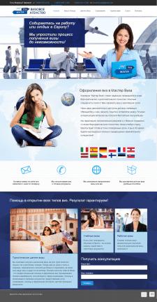 Разработка сайта визового агенства