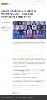 Статья Бизнес-конференция «Dive in Marketing 2016»
