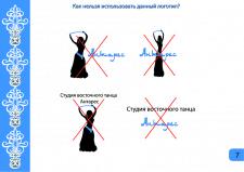 """Фирменный стиль СВТ """"ЭСТЕЛЬ"""" 2"""