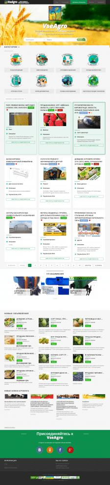 VseAgro - доска аграрных объявлений Украины.