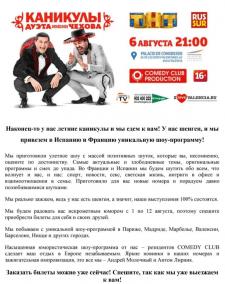 Приглашение на концерт Дуэта им. Чехова в Испании
