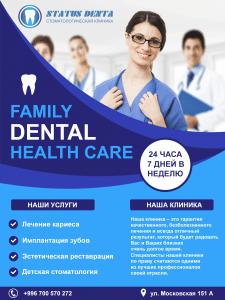 Флаер для стоматологической клиники