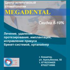 Рекламный баннер уентра эстетической стоматологии