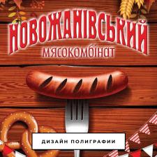Рекламный макет: Мясокомбинат дизайн плаката А4
