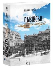 Обкладинка до книги «Львівські історії»
