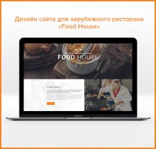 Дизайн сайта для ресторана «Food House