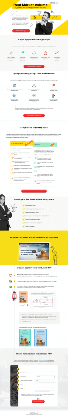 Лендинг сервиса Real Market Volume
