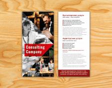 Листовка для Консалтинг компании