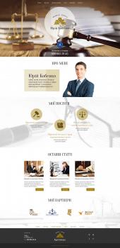 Landing page для юриста