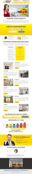 Сайт фирмы по установке натяжных потолков