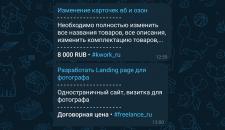 Телеграм-бот