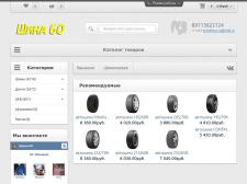 Каталог шин ( оффлайн магазин) Shina-60.ru