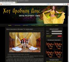 Сайт танца живота