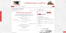 Сайт обмена материалов для студентов