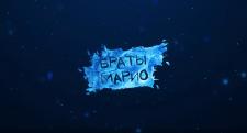 "Intro - Логотип ""БРАТЫ МАРИО"""