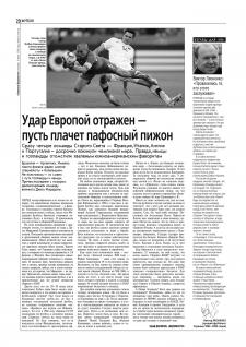 """Верстка газеты """"Киевские Ведомости"""""""