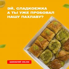 Креативы для рекламы Inst #еда