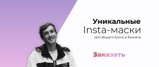 Лендинг для разработчика масок в Инстаграм