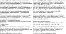 Перевод обзора приложения для iPhone, RU -> EN