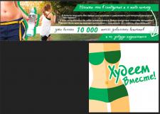 ВК баннеры о похудение