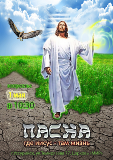 Иисус грядёт! (Пасха)