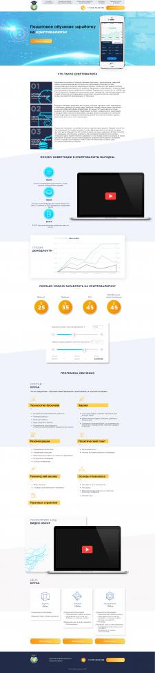 Landing Page для бизнес-брокера и криптовалюты