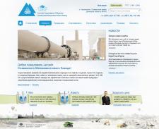 Сайт завода по производству извести