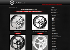 Литые диски и шины от европейских производителей