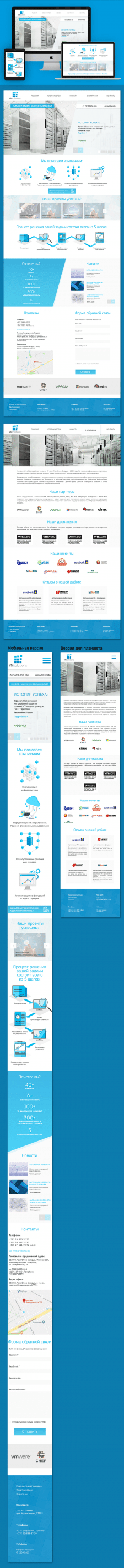 Дизайн сайта, адаптивный дизайн, векторные иконки,