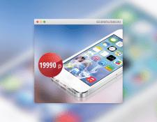 Лендинг по продаже iPhone 5S