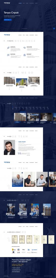 Landing page Тетра