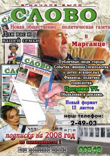 Газетка