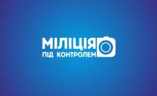 Варіант логотипа для правозахисників