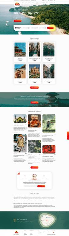 Сайт для туроператора по Азии  - AvikoTour