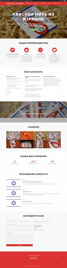 Создание сайта визитки по продаже Красной Нити