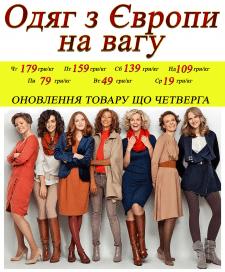 Оформление афиши магазина одежды с Европы
