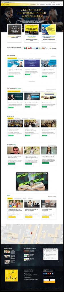 Сайт Образовательного центра Интен
