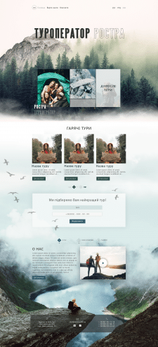 Редизайн туристического сайта