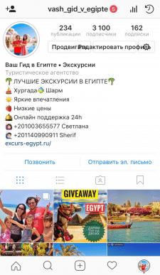 Instagram ведение и продвижение