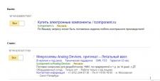 Перенастройка рекламы Яндекс Директ