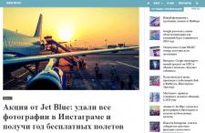 Акция от Jet Blue: удали все фотографии в ...