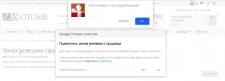Интеграция модуля опроса Google в Opencart