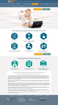 Разработка биржи translatorsauction.com